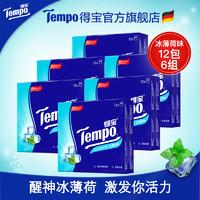 Tempo得宝迷你手帕纸小包纸巾 4层有香得宝冰薄荷味72包餐巾纸