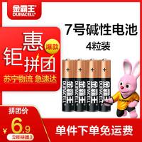 金霸王 7号电池 4粒装 碱性电池 数码电池 1.5V适用于计算器遥控器儿童玩具电子指纹门锁体重秤