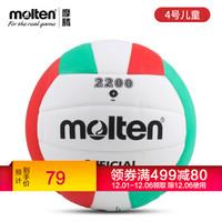 molten摩腾排球中学生高考训练比赛儿童用球2200系列 V4C2200 *13件