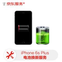 iPhone6splus 电池换新换电池 *2件