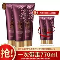 LG睿嫣(ReEn) 洗发水 润膏舒盈养护190ml*3 洗发水套装