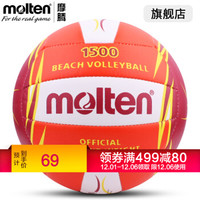摩腾(MOLTEN)排球标准PU材质软训练用机缝沙滩排球1500 V5B1500-OR-SH炫橙 *3件