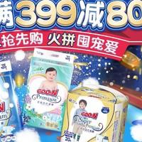 京东 大王纸尿裤专场优惠