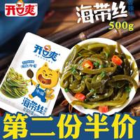 开口爽海带丝500g香辣零食麻辣小吃开袋即食下饭菜咸菜休闲食品