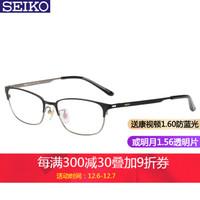 Seiko精工眼镜框纯钛商务男款 光学全框眼镜架配近视眼镜HC1017 黑色164