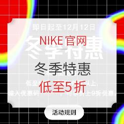 NIKE 官网 双12冬季特惠