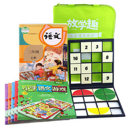 放学趣 小学语文人教版教材同步游戏书