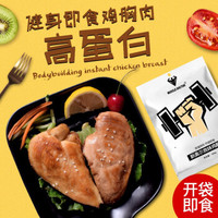 Muscle Doctor 肌肉博士 即食鸡胸肉 健身食品 100g*14袋 混合口味