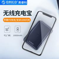 ORICO 奥睿科 无线充电宝10000毫安 (蓝色)