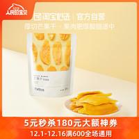 芒果干88g淘宝心选小零食品休闲水果干蜜饯果脯特产小吃