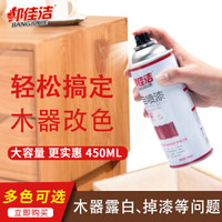 邦佳洁自喷漆家具木器漆木门地板修复翻新漆无痕修复家具自喷漆 201亮光白