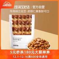 兰花豆110g*5包休闲零食坚果特产炒货蚕豆牛肉味