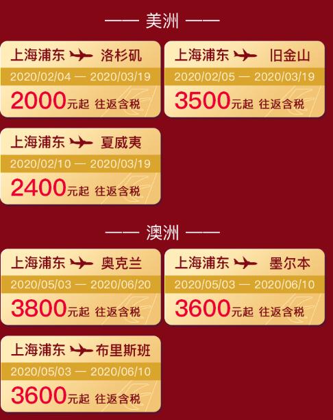 实测更新!东航双12大促!飞夏威夷2K4史低价