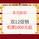 10日0点:东航双12大促!含税一口价!飞夏威夷2K4史低价 飞日本1K+,飞欧洲2.9K+,飞马代1.8K+