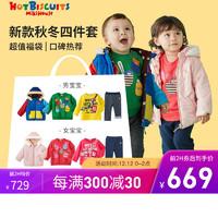 MIKIHOUSE HOT BISCUITS秋冬季保暖四件福袋套装