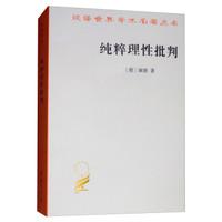 The Commercial Press 商务印书馆 纯粹理性批判/汉译世界学术名著丛书