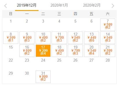 合肥直飞日本大阪6天往返航班含税机票