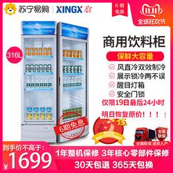 XINGX/星星LSC-316C 立式保鲜柜冷藏柜 商用饮料柜展示柜 陈列柜