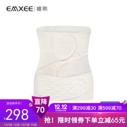嫚熙(EMXEE)纯棉产后收腹带顺产剖腹产月子期束缚带 原色(Supima棉+天然桑蚕丝)送盆骨带 XL