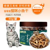 憨憨乐园猫咪零食小鱼干磨牙棒洁齿成猫幼猫营养美味增肥补钙40g