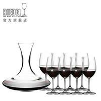 奥地利RIEDEL沃特手工醒酒器1支+红酒杯8支套装酒具套装进口 沃特醒酒器组合