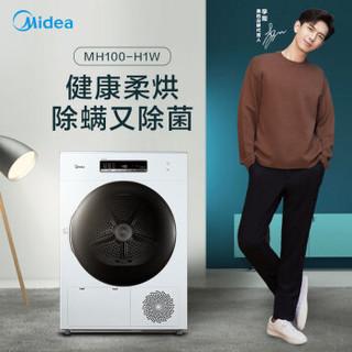 美的 Midea 烘干机家用 10公斤干衣机 健康烘干 热泵式紫外线除菌 衣干即停 MH100-H1W