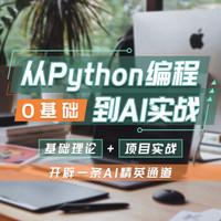 万门大学 0基础从python编程到AI实战 网络视频在线试听课程