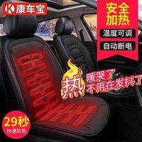 康车宝汽车加热坐垫 冬季汽车坐垫单片座垫套车载座椅电加热靠垫低碳纤维12V车通用加热毯 *5件