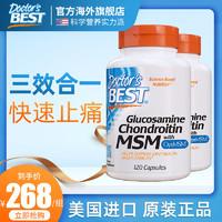 多特倍斯 维骨力氨糖软骨素 氨基葡萄糖三合一 美国进口120粒*2瓶