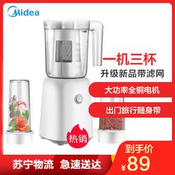 美的(Midea)MJ-LZ25Easy121榨汁机多能家用小型料理机果汁机搅拌机苏宁自营