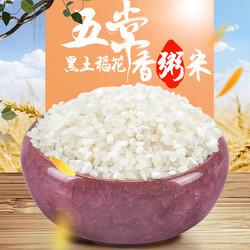 稻香黑土五常稻花香宝宝粥米2.5kg 熬煮粥粳米碎米东北新大米5斤