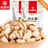 稻香村盐焗开心果100g*2休闲零食坚果特产炒货小吃无漂白