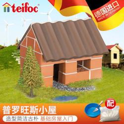 德国进口儿童积木搭建玩具 DIY小屋模型建筑玩具 普罗旺斯小屋