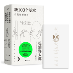 《新100个基本:自我更新指南》松浦弥太郎