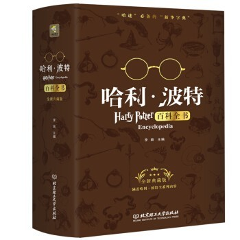 《哈利波特百科全书》(全新典藏版)