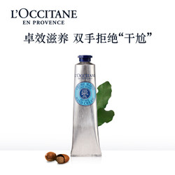 法国进口 欧舒丹(L'OCCITANE)乳木果经典护手霜75ml/支 保湿滋润 便携嫩肤 *3件