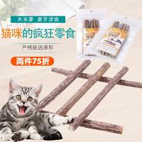 猫咪零食磨牙棒木天蓼猫薄荷