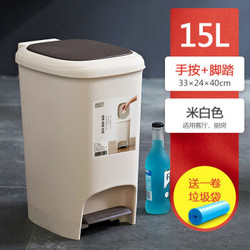 垃圾桶家用厨房大号手按脚踏式带盖脚踩厕所卫生间客厅卧室拉圾筒 米白15L(普通款)