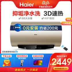 Haier/海尔EC8005-MK3电热水器 80升家用储水式3D速热净水洗