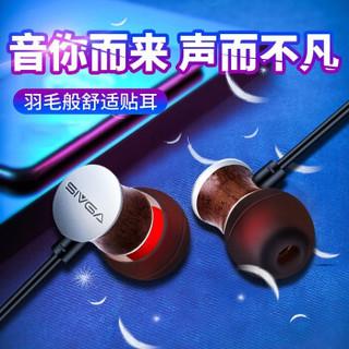 SIVGA M008 入耳式耳机 花梨木