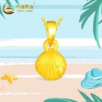 China Gold 中国黄金 黄金吊坠女足金小贝壳吊坠新款