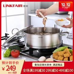 凌丰(LINKFAIR) 不锈钢火锅锅具 28cm