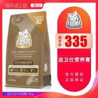 猫乐适C92幼猫奶糕猫粮粮离乳期无谷天然幼猫粮 10kg(2kgx5包)