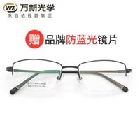 万新光学 50011 钛材质商务半框镜框  +1.60防蓝光镜片