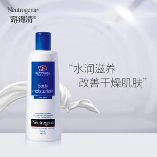 Neutrogena 露得清 滋润护体霜250ml甘油补水