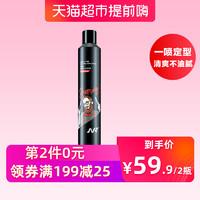 杰威尔定型发胶男士干胶啫喱喷雾420ml自然蓬松持久男女头发护理 *2件