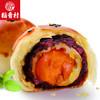 稻香村蛋黄酥55g*6枚红豆芝士咸蛋黄糕点中秋礼盒