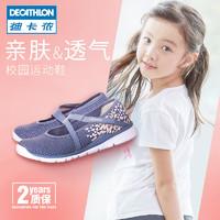 迪卡侬旗舰店 儿童运动鞋秋冬男童女童公主单鞋学生大童鞋子feel