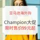 促销活动:亚马逊海外购 Champion 日版大促 限时售价99元起