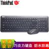 联想(Lenovo)键盘鼠标套装原装有线无线键鼠 THINKPAD无线静音键鼠套装